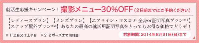 就活生応援キャンペーン!撮影メニュー30%OFF