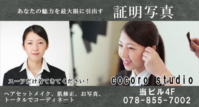 神戸で証明写真を撮るならcocoro studio(ココロスタジオ)