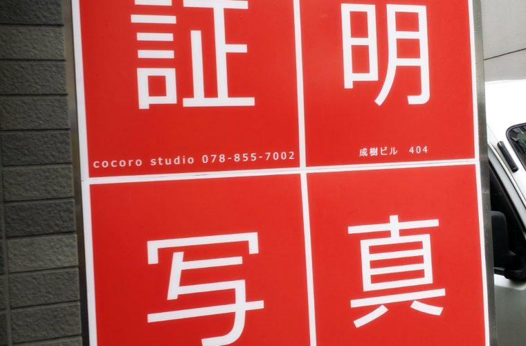 三宮で就活写真を撮るならココロスタジオ
