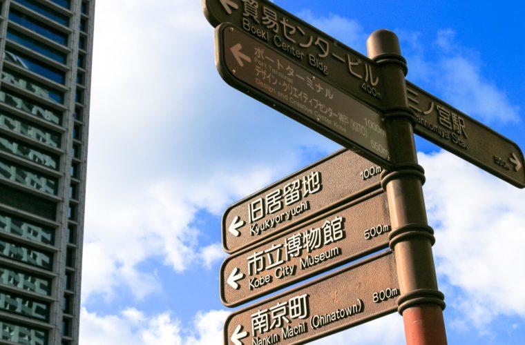 神戸市役所前の道標