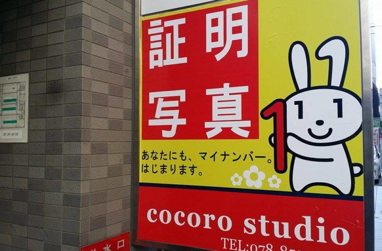 神戸市中央区八幡通4−1−15 cocoro studioの証明写真の看板