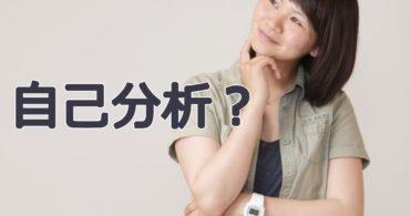 就活生の自己分析|神戸三宮のココロスタジオ