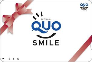 お友達紹介でQUOカードをプレゼント|ココロスタジオ