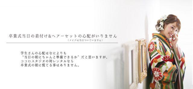 卒業袴レンタルは神戸三宮のココロスタジオ