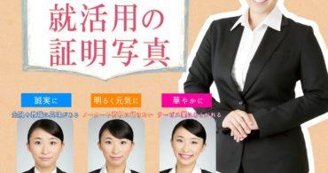 2018年卒 就活生と受験生向けチラシ ココロスタジオ