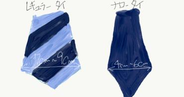 就活生のネクタイ選び。レギュラータイを選びましょう。|三宮ココロスタジオ