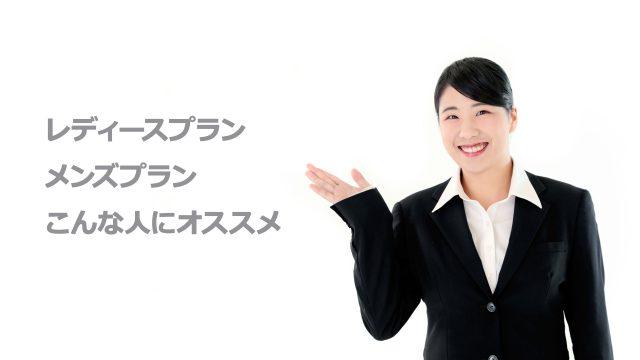 料金プランの内訳 三宮のココロスタジオ