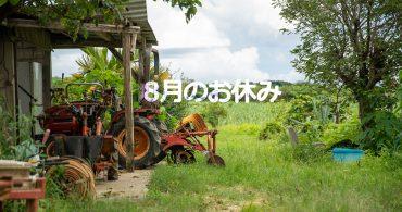 2019年8月のお休み 三宮ココロスタジオ