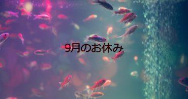 9月のお休み 神戸三宮ココロスタジオ