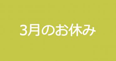 3月のお休み ココロスタジオ
