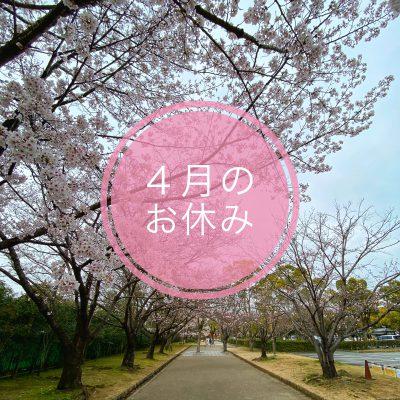 4月のお休み ココロスタジオ