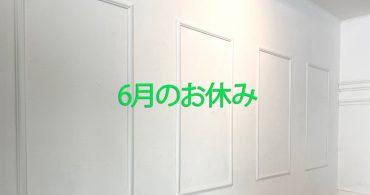 ココロスタジオ6月のお休み
