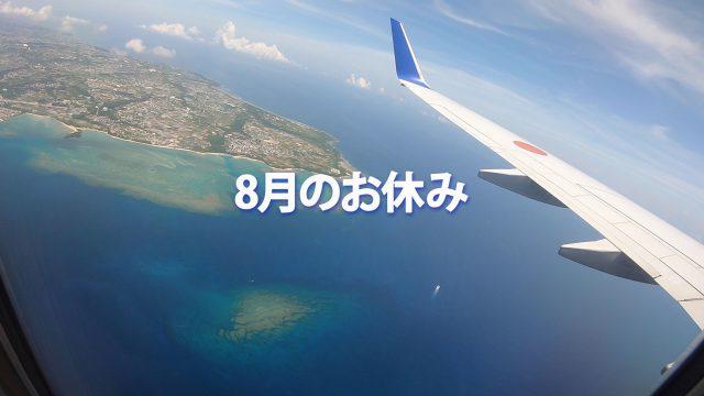 ココロスタジオ8月のお休み