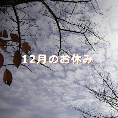 12月のお休み ココロスタジオ