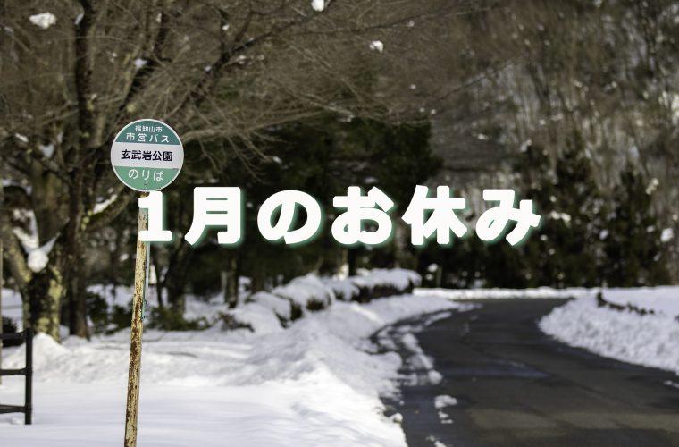 2021年1月のお休み ココロスタジオ