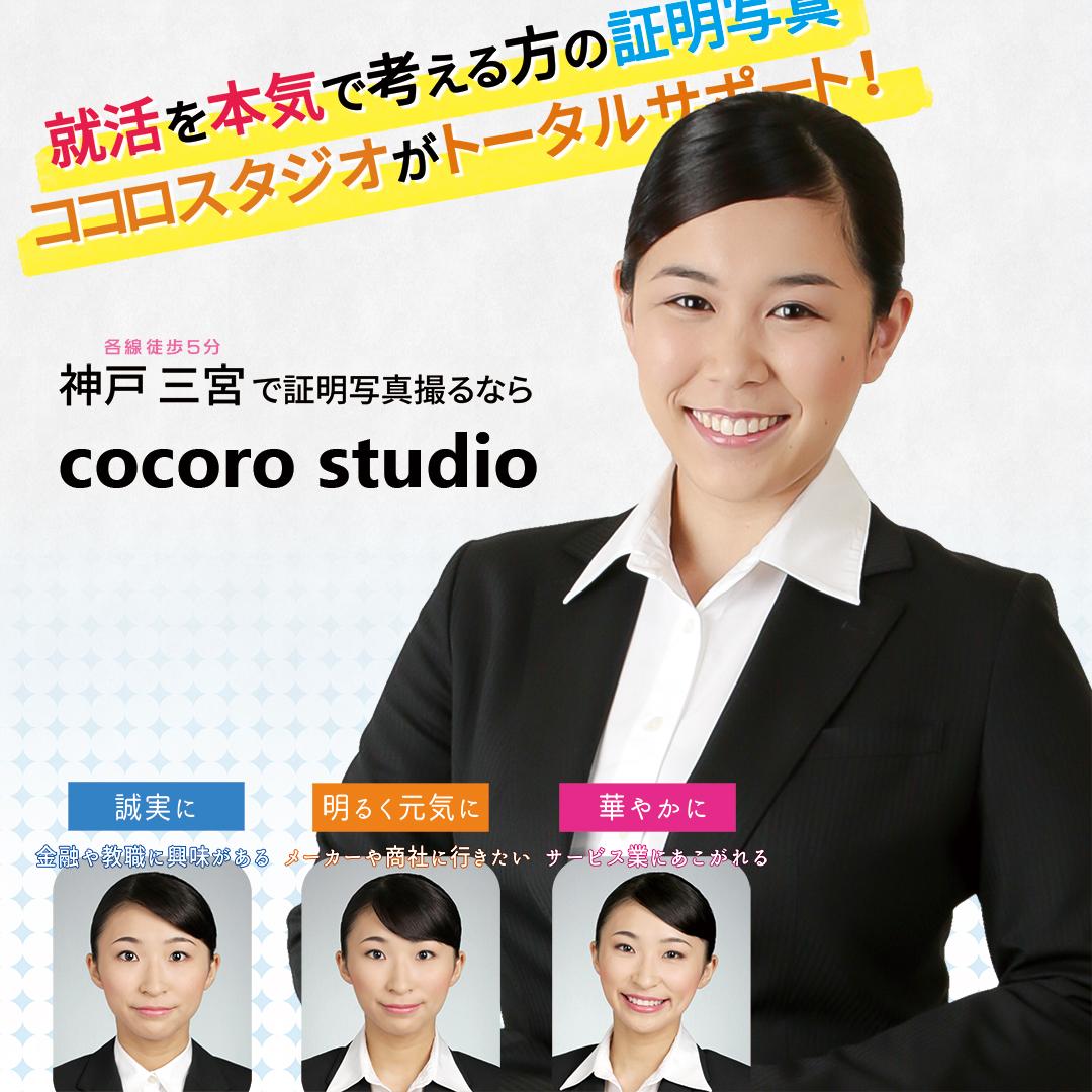 就活写真 神戸 ココロスタジオ