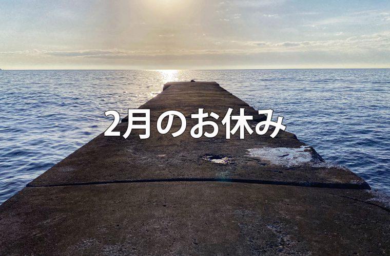 2月のお休み 三宮ココロスタジオ