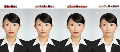 就活リップの印象比較 神戸ココロスタジオ