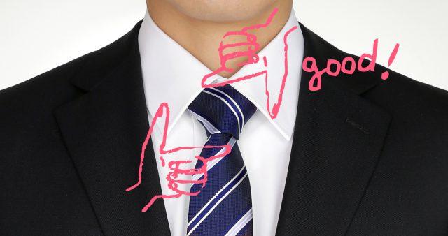 就活ネクタイ シャツの襟