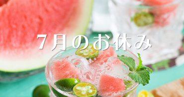 夏はスイカ|7月の定休日