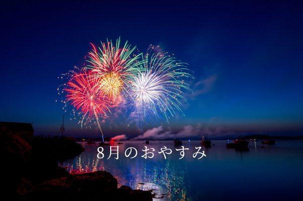August holidays ココロスタジオ