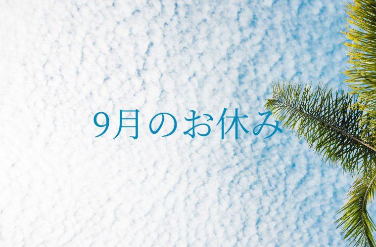 ココロスタジオ 9月のお休み